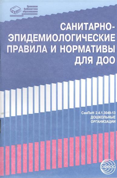 Санитарно-эпидемиологические правила и нормативы для ДОО. СанПиН 2.4.1.3049-13)