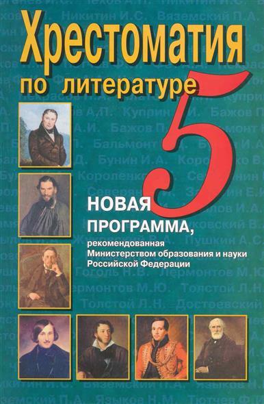 Быкова Н.: Хрестоматия по литературе 5 кл Нов. программа