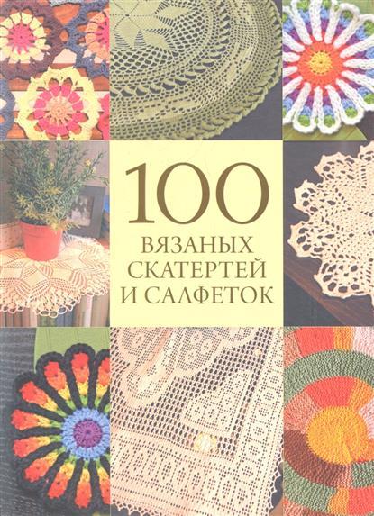 100 вязаных скатертей и салфеток