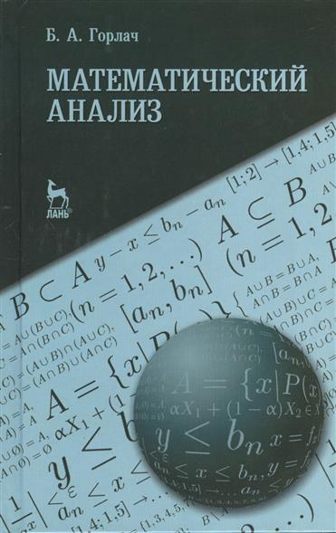Горлач Б.: Математический анализ: учебное пособие
