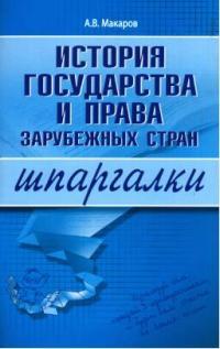 История гос-ва и права заруб. стран Шпаргалки