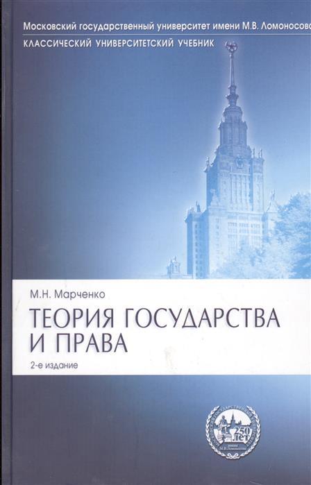 Марченко М. Теория гос-ва и права Марченко марченко м теория гос ва и права марченко