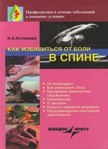 Котешева И. Как избавиться от боли в спине валентин дикуль 3 лучшие системы от боли в спине