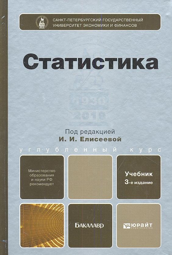 Елисеева И. (ред.) Статистика Учебник