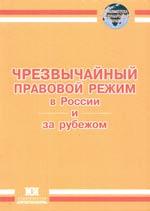 Чрезвычайный правовой режим в России и за рубежом