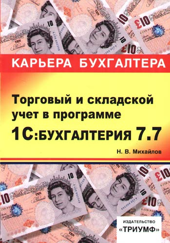 Михайлов Н.: 1С Бухгалтерия 7.7 Торговый и складской учет