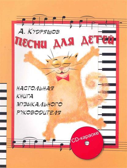 Песни для детей Настольная кн. музыкального руков.