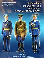 Униформа рос. военного воздушного флота т.2 ч.2