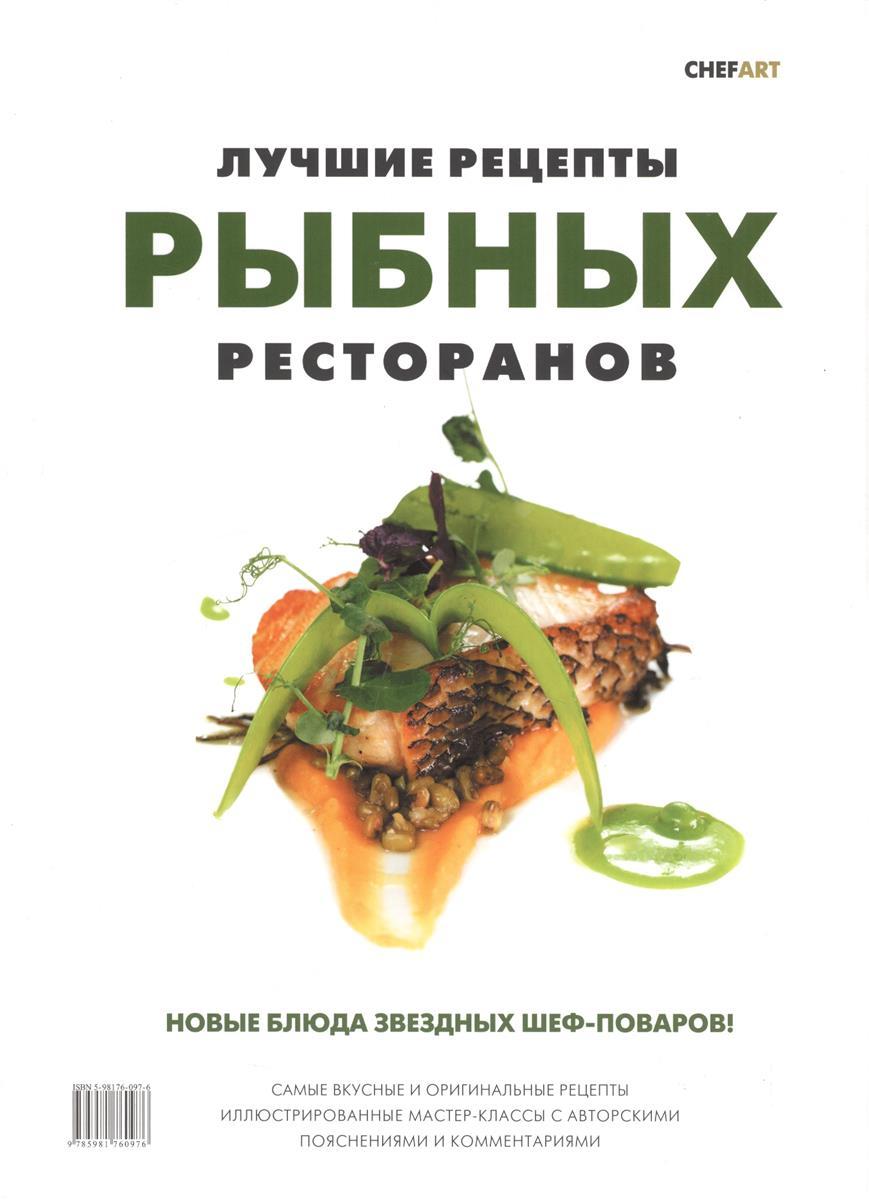 Лучшие рецепты рыбных ресторанов готовим просто и вкусно лучшие рецепты 20 брошюр
