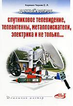 Корякин-Черняк С. Дачный вопрос Спутниковое телевидение телеантенны... спутниковое и кабельное телевидение