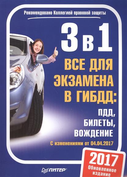 3 в 1. Все для экзамена в ГИБДД: ПДД, билеты, вождение. Обновленное издание. С изменениями от 04.04.2017 г.