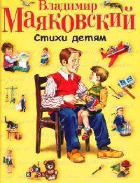 Маяковский В. Маяковский Стихи детям ISBN: 9785699049271 bb1 детям