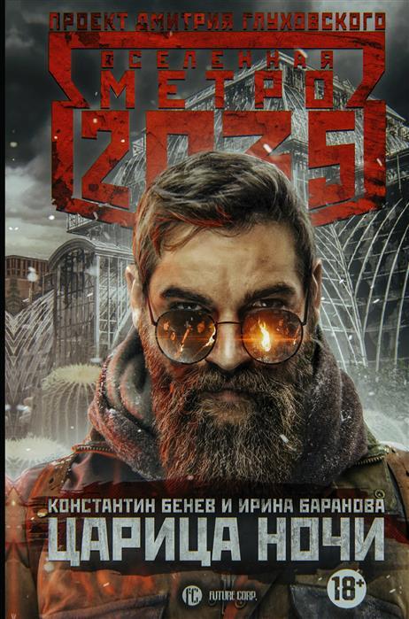 Баранова И., Бенев К. Метро 2035: Царица ночи джиган – дни и ночи cd