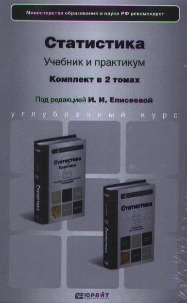 Статистика. Учебник и практикум. Комплект в 2 томах