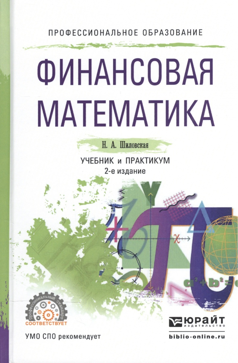 Шиловская Н. Финансовая математика. Учебник и практикум для СПО пожидаева е финансовая статистика практикум
