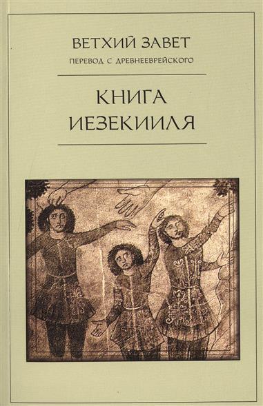 Книга Иезекииля