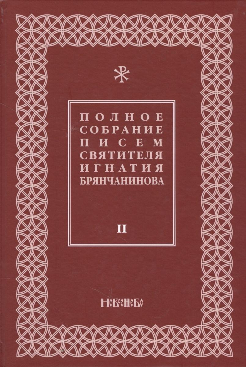 Полное собрание писем святителя Игнатия Брянчанинова. Том II