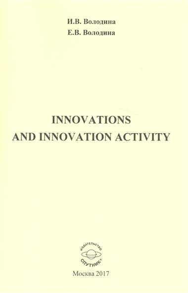 Володина И., Володина Е. Innovations and innovation activity composite structures design safety and innovation