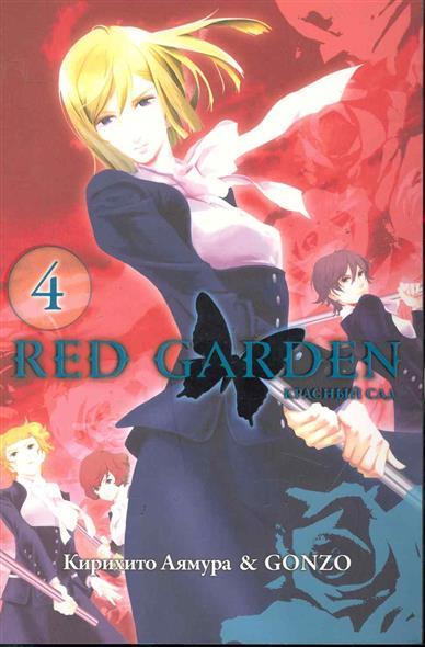 Комикс Красный сад Кн.4