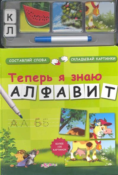 Петрова А. (сост.) Теперь я знаю алфавит я соединяю точки 7 лабиринты алфавит