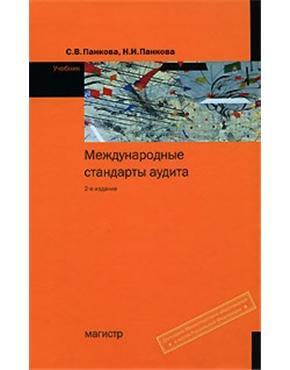Панкова С. Международные стандарты аудита Панкова международные стандарты аудита учебник и практикум