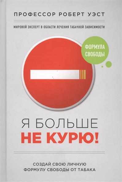 Уэст Р., Смит К., Уэст Дж. Я больше не курю! ISBN: 9785905891311 уэст ж книга секретов