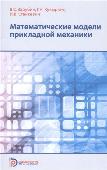 Математические модели прикладной механики. Учебное пособие
