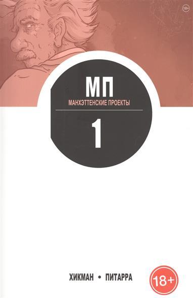Манхэттенские проекты. Книга 1