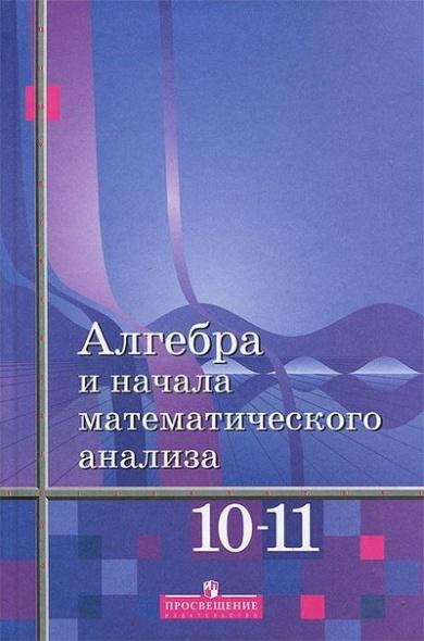 Алгебра и начала анализа 10-11 кл Учебник