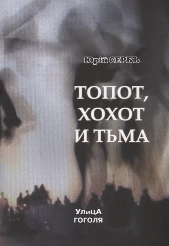 Серб Ю. Топот, хохот и тьма. Роман