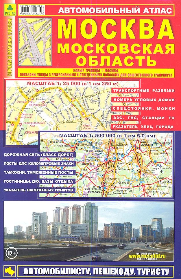 Автомобильный атлас Москва Московская область эротическое белье женское avanua celia цвет черный 03574 размер s m 42 44