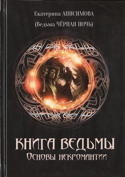 Анисимова Е. Книга ведьмы: основы некромантии