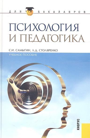 Самыгин С., Столяренко Л. Психология и педагогика. Учебное пособие