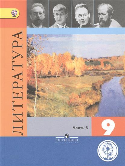 Литература. 9 класс. Учебник для общеобразовательных организаций. В шести частях. Часть 6. Учебник для детей с нарушением зрения