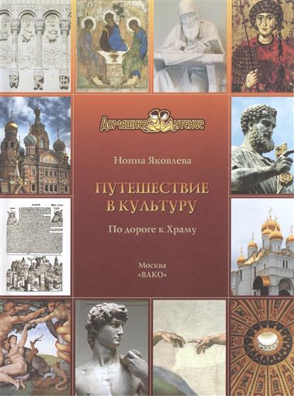 Путешествие в культуру По дороге к Храму