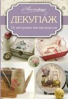 Декупаж. 16 авторских мастер-классов