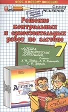 Решение контрольных и самостоятельных работ по алгебре за 7 класс. К новому пособию