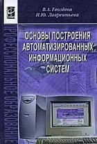 Основы построения автоматизир. информ. систем Учеб.