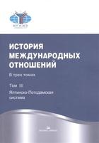 История международных отношений. В трех томах.Том III. Ялтинско-Потсдамская система. Учебник