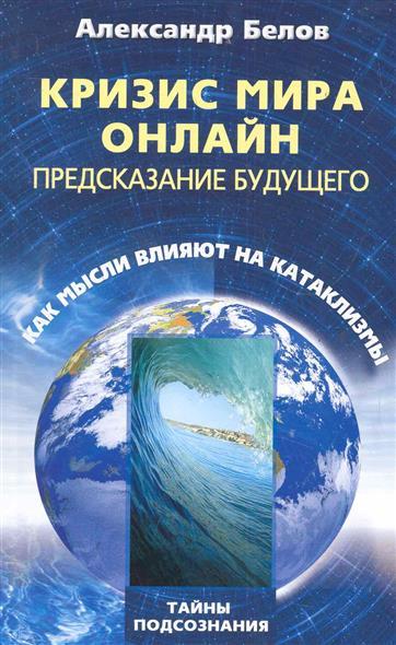 Кризис мира онлайн Предсказание будущего