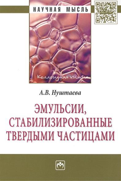 Нуштаева А.: Эмульсии, стабилизированные твердыми частицами. Монография