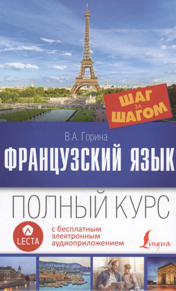 Горина В. Французский язык. Полный курс Шаг за шагом + аудиоприложение Lecta английский язык полный курс шаг за шагом cd