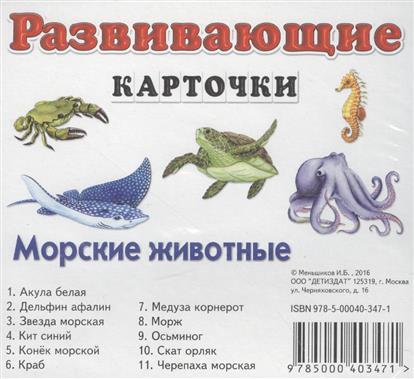 Морские животные. Развивающие карточки