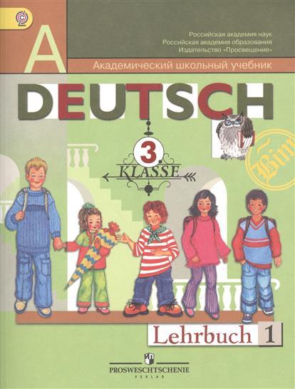 DEUTSCH Немецкий язык. 3 класс. Учебник для общеобразовательных учреждений. В двух частях. Часть 1. 11-е издание