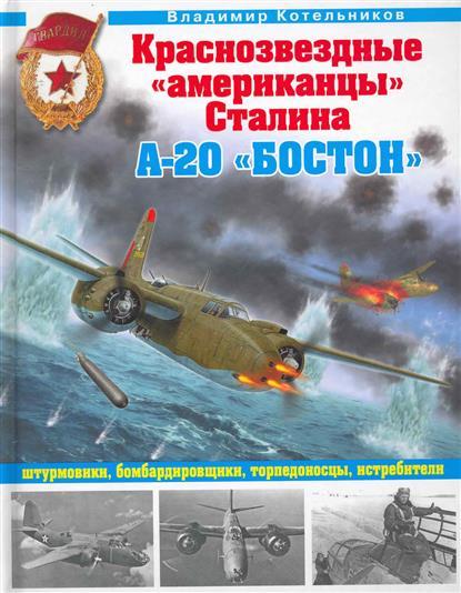 Краснозвездные американцы Сталина А-20 Бостон
