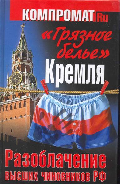 Грязное белье Кремля Разоблачение высших чиновников РФ