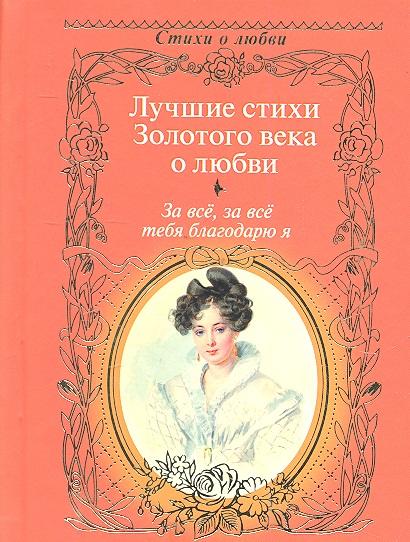 Любовь в прозе 19 веке