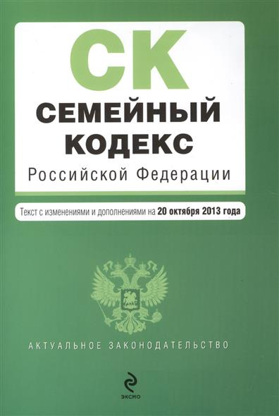 Семейный кодекс Российской Федерации. Текст с изменениями и дополнениями на 20 октября 2013 года