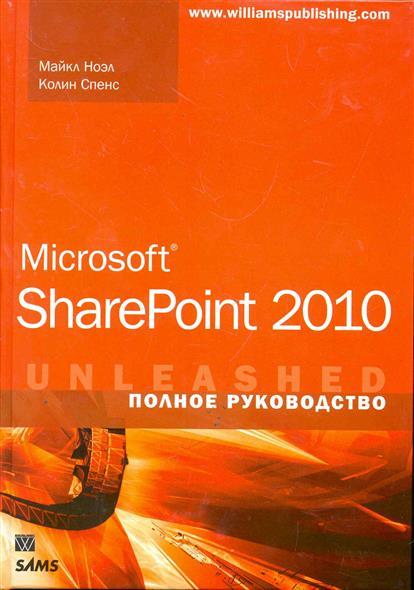 MS SharePoint 2010 Полное руководство