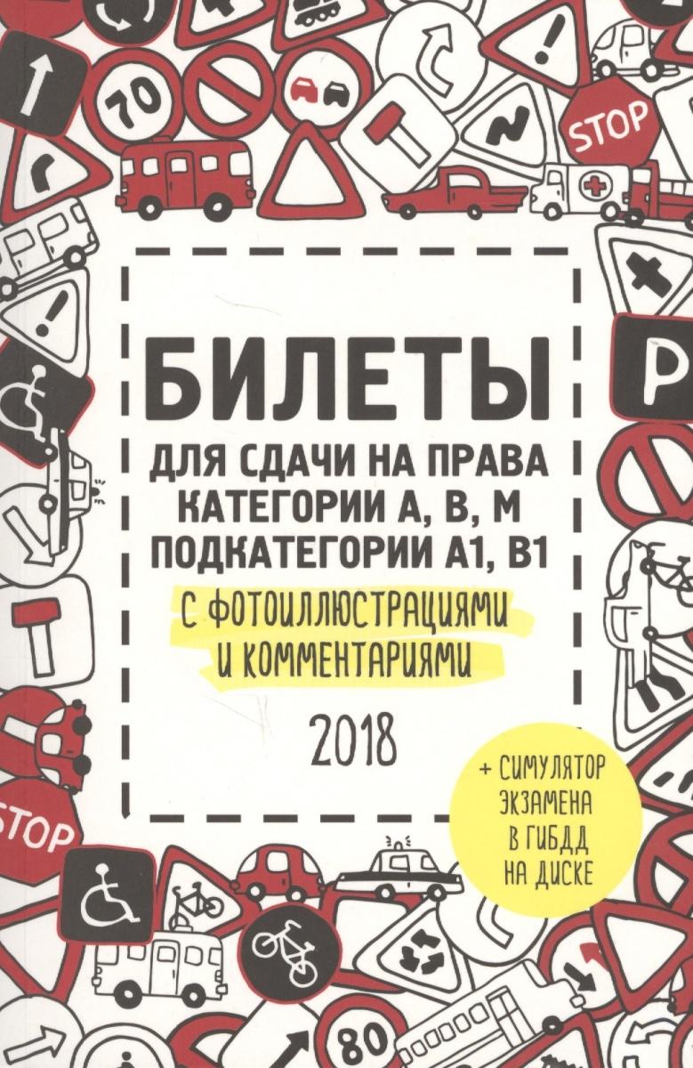 Билеты для сдачи на права категории А, В, М, подкатегории А1, В1 с фотоиллюстрациями и комментариями 2018 + симулятор экзамена в ГИБДД на диске (DVD)